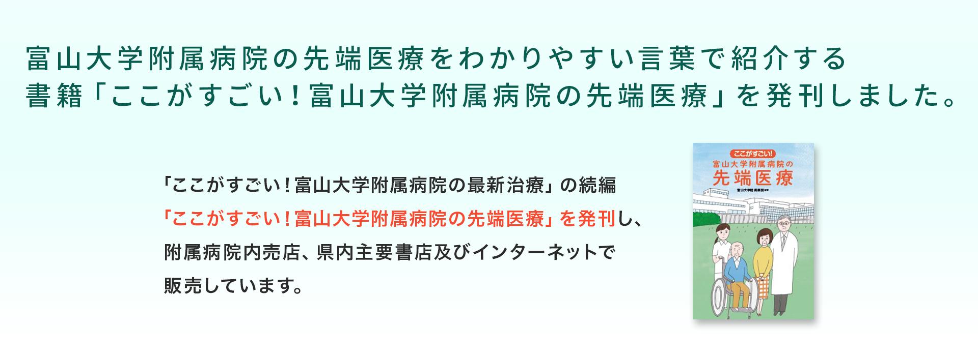 者 コロナ 名前 富山 県 感染