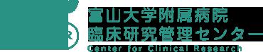 富山大学附属病院 臨床研究管理センター